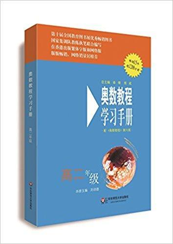 奥数教程·学习手册:高二年级(配《奥数教程》第六版)