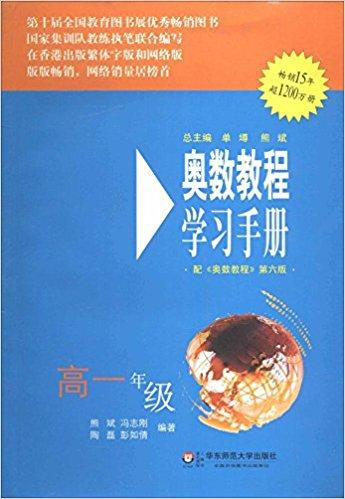 奥数教程·学习手册:高一年级(配《奥数教程》第六版)