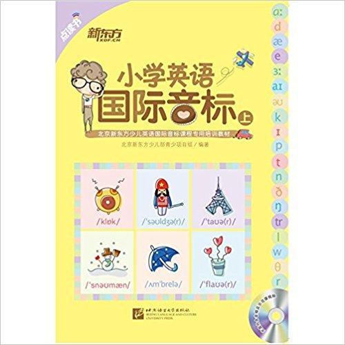 新东方·小学英语国际音标(上)(点读书)(附光盘)