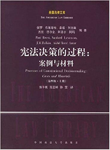 宪法决策的过程:案例与材料(套装上下册)