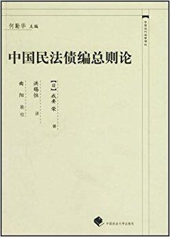 中国民法债编总则论