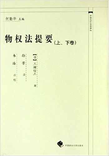 物权法提要(上\下)(精) / 中国近代法学译丛