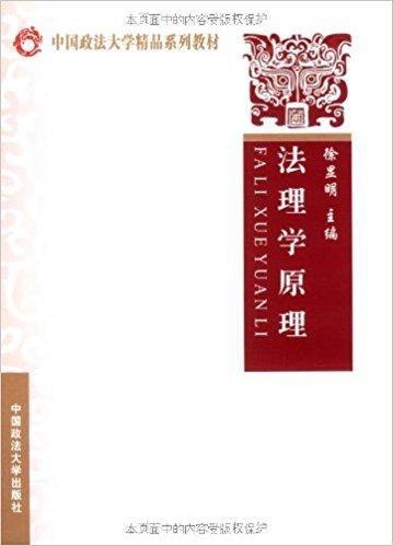 中国政法大学精品系列教材?法理学原理
