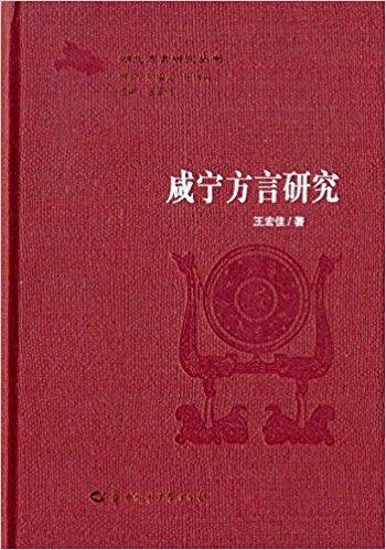 咸宁方言研究