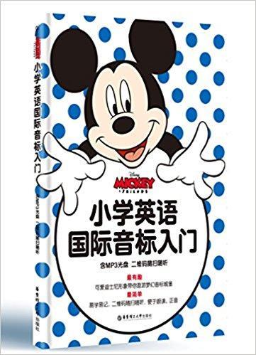 迪士尼:小学英语国际音标入门(附光盘)