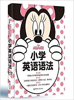 迪士尼:小学英语语法