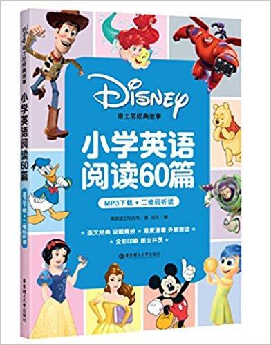 迪士尼经典故事:小学英语阅读60篇(附MP3下载+二维码听读)