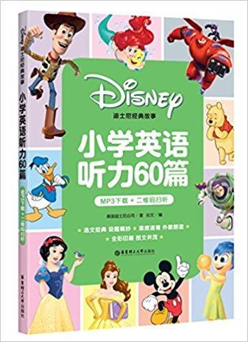 迪士尼经典故事:小学英语听力60篇(附MP3下载+二维码扫听)