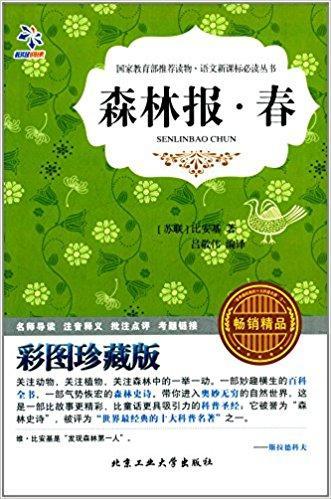 语文新课标必读丛书:森林报·春