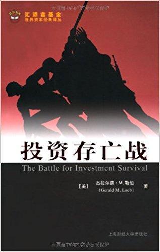 投资存亡战