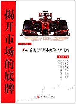 揭开市场的底牌(第一卷·下册)·F10:看懂公司基本面的16张王牌