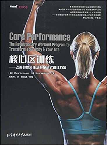 核心区训练:改善身体及生活的革命式训练方案