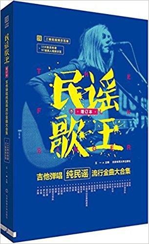 民谣歌王:吉他弹唱纯民谣流行金曲大合集(增订本)(二维码视频示范版)