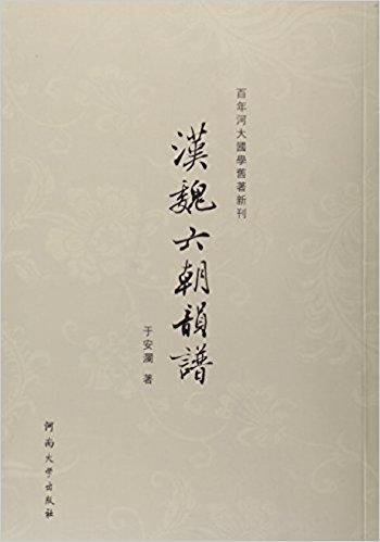 汉魏六朝韵谱(百年河大国学旧著新刊)