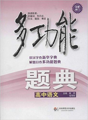 多功能题典:高中语文(第4版)
