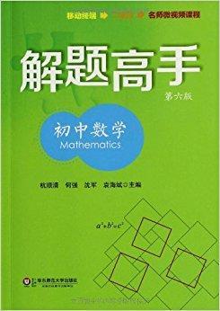解题高手:初中数学(第6版)