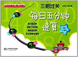 三招过关·每日五分钟速算:三年级数学(第一学期)(上海版)