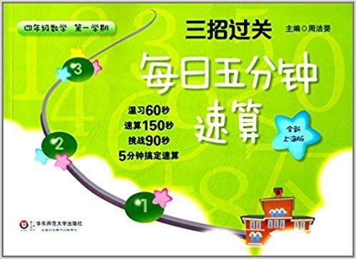 三招过关·每日五分钟速算:4年级数学(第1学期)(全新上海版)