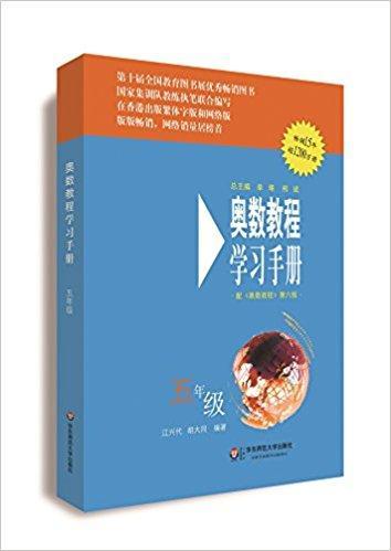 奥数教程·学习手册:5年级(第六版)