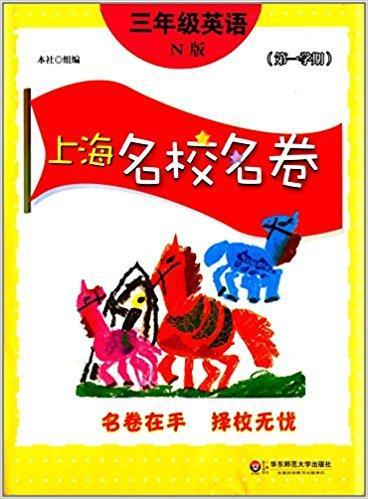 上海名校名卷:三年级英语(N版)(第一学期)