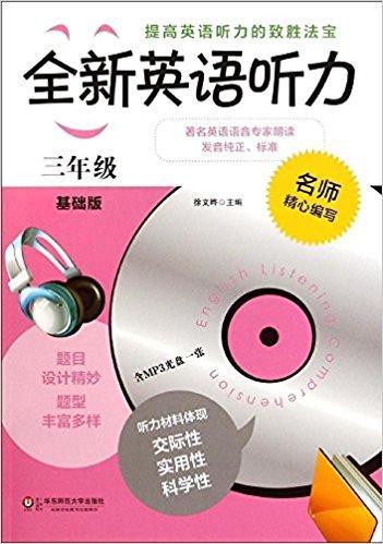 全新英语听力:三年级(基础版)(附光盘)