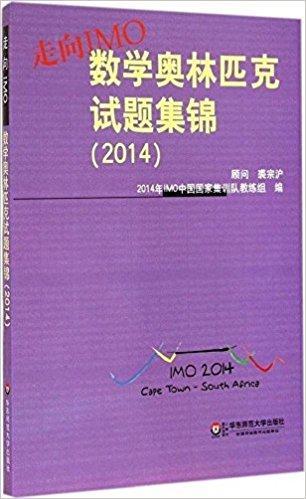(2014)走向IMO:数学奥林匹克试题集锦