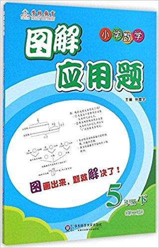 学林教育·图解应用题:小学数学(5年级下册)(第二版)