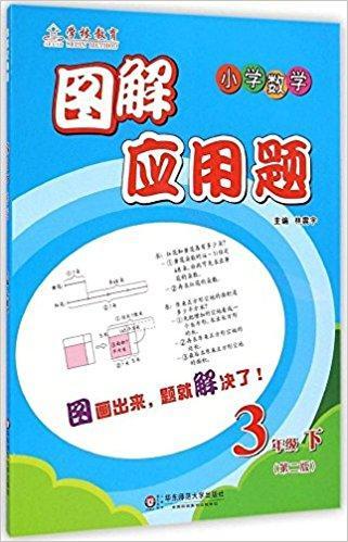 学林教育·图解应用题:小学数学(3年级下册)(第二版)