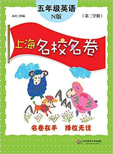 上海名校名卷:五年级英语(第二学期)(N版)