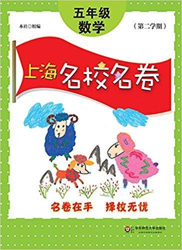 上海名校名卷:5年级数学(第2学期)