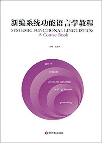 新编系统功能语言学教程