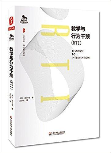大夏书系·教学与行为干预(RTI)