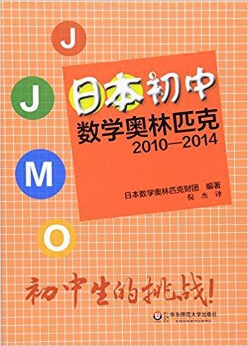 日本初中数学奥林匹克(2010-2014)
