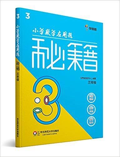 学而思·小学数学应用题秘籍(三年级)