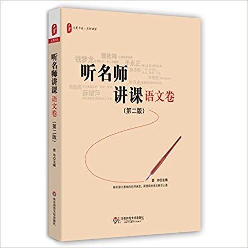 大夏书系·听名师讲课(语文卷)(第二版)