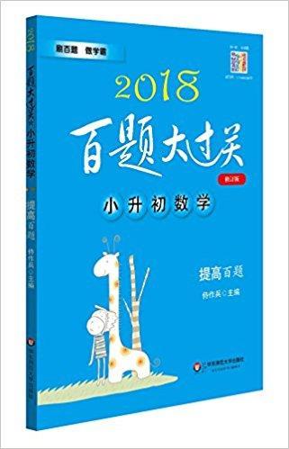 2018百题大过关·小升初数学:提高百题(修订版)