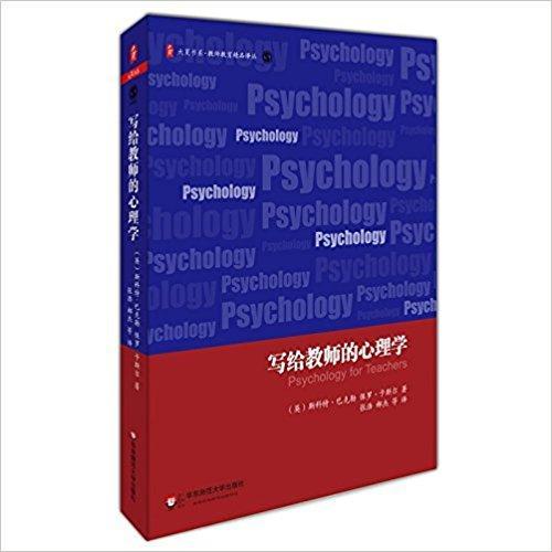 大夏书系·写给教师的心理学
