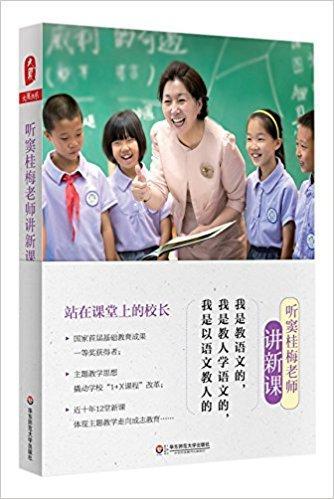 大夏书系·听窦桂梅老师讲新课
