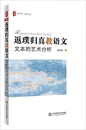 大夏书系·返璞归真教语文:文本的艺术分析