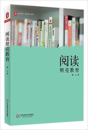 大夏书系·阅读照亮教育