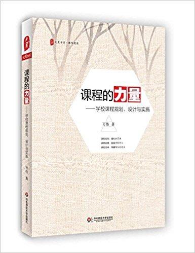 大夏书系·课程的力量:学校课程规划、设计与实施