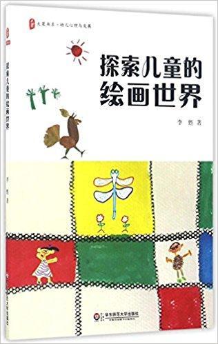 大夏书系·探索儿童的绘画世界