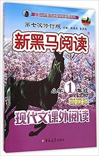 小学现代文课外阅读一年级(第七次修订) 新黑马阅读