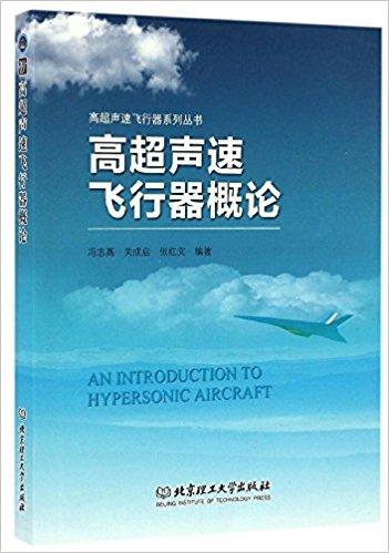 高超声速飞行器概论 / 高超声速飞行器系列丛书