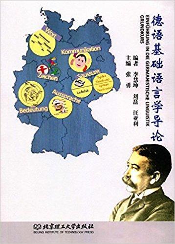 德语基础语言学导论