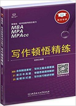 写作顿悟精练(管理类经济类联考综合能力MBA MPA MPAcc)