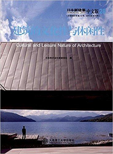 建筑的文化性与休闲性(中文版)