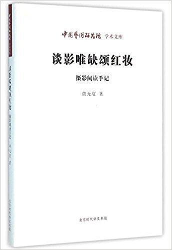 谈影唯缺颂红妆(摄影阅读手记) / 中国艺术研究院学术文库
