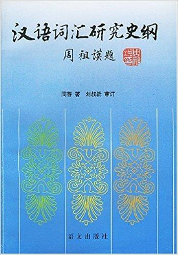 汉语词汇研究史纲