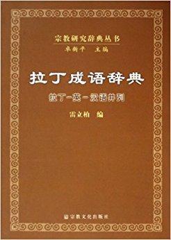 拉丁成语辞典(拉丁-英-汉语并列)